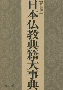 『日本仏教典籍大事典<新装版>』金岡秀友