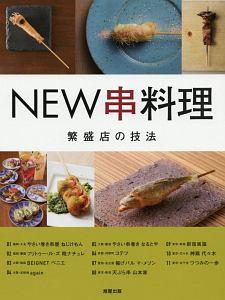 NEW串料理