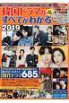 韓国ドラマのすべてがわかる 2019