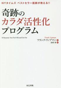 『奇跡のカラダ活性化プログラム』川淵三郎