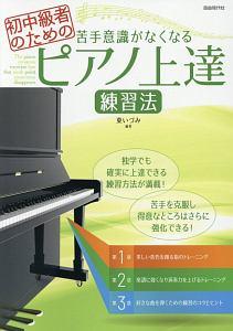 『苦手意識がなくなるピアノ上達練習法』東いづみ