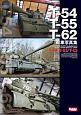 T-54/T-55/T-62戦車写真集 HJ MILITARY PHOTO ALBUM2