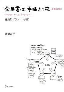 『企画書は手描き一枚<増補改訂版>』三崎和雄
