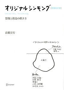 『オリジナルシンキング<増補改訂版>』三崎和雄