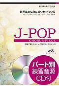 合唱で歌いたい!J-POPコーラスピース 世界はあなたに笑いかけている 女声3部合唱/ピアノ伴奏 パート別練習音源CD付