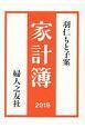 羽仁もと子案 家計簿 2019