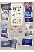 『写真補正必携 実例で見るPhotoshopレタッチ手法』藤島健