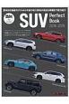 SUV Perfect Book 2018-2019