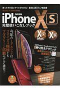 iPhoneXS・XSMax・XR完璧使いこなしブック らくらく講座シリーズ