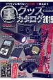 裏グッズカタログ 2019