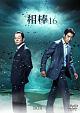 相棒 season16 DVD-BOX I