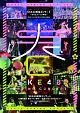 SKE48単独コンサート~サカエファン入学式~/10周年突入 春のファン祭り!~友達100人できるかな?~