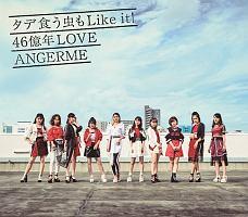 タデ食う虫もLike it!/46億年LOVE