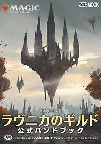 『マジック:ザ・ギャザリング ラヴニカのギルド 公式ハンドブック』真木孝一郎