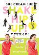 SHAKE HIP UP!エクササイズ! Vol.3