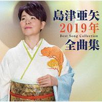 中森明菜『島津亜矢2019年全曲集』