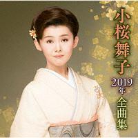 小桜舞子2019年全曲集