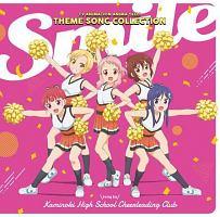 eNu『アニマエール! テーマソングコレクション -Smile-』