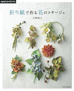 『折り紙で作る 花のコサージュ』藤野幸信