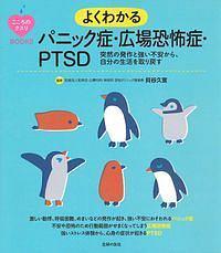 よくわかる パニック症・広場恐怖症・PTSD