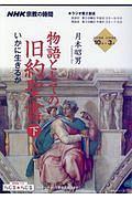 NHK宗教の時間 物語としての旧約聖書