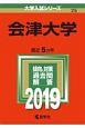 会津大学 2019 大学入試シリーズ25