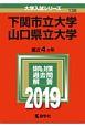 下関市立大学/山口県立大学 2019 大学入試シリーズ138