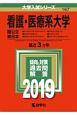 看護・医療系大学〈国公立東日本〉 2019 大学入試シリーズ167