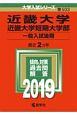 近畿大学・近畿大学短期大学部 一般入試後期 2019 大学入試シリーズ503