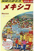 地球の歩き方 メキシコ 2019~2020