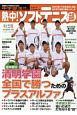 熱中!ソフトテニス部 2018秋 中学部活応援マガジン(45)