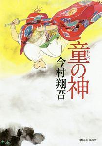 『童-わらべ-の神』今村翔吾