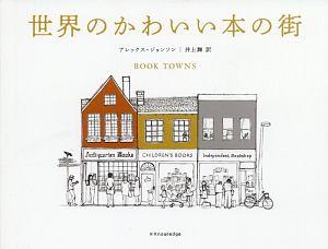 『世界のかわいい本の街』夢野久作