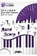 アイノカタチfeat.HIDE(GReeeeN)/MISIA~TBS系 火曜ドラマ「義母と娘のブルース」主題歌