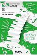 栞/クリープハイプ ピアノソロ・ピアノ&ヴォーカル~5th ALBUM「泣きたくなるほど嬉しい日々に」収録曲