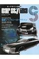 CAR STYLING カーデザインを読む。(18)