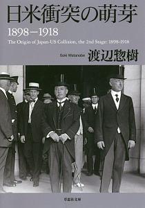 『日米衝突の萌芽 1898-1918』ドイツ国防軍陸軍統帥部・陸軍総司令部