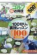 ゴルフ超お得技ベストセレクション<最新版> お得技シリーズ122