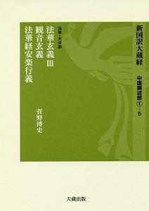 新国訳大蔵経 中国撰述部1-5 法華玄義3 観音玄義 法華経安楽行義