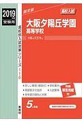 大阪夕陽丘学園高等学校 2019 高校別入試対策シリーズ116