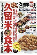 『ぴあ久留米食本』杉山まどか