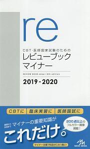 CBT・医師国家試験のためのレビューブック マイナー 2019-2020