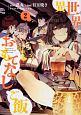 異世界おもてなしご飯 (2)