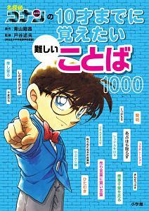 名探偵コナンの10才までに覚えたい難しいことば1000