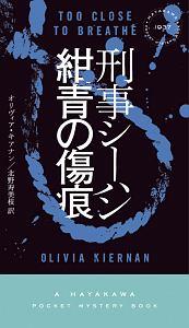 オリヴィア キアナン『刑事シーハン 紺青の傷痕』