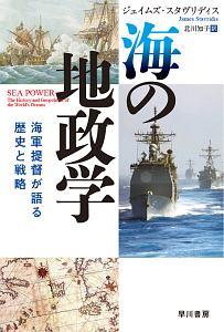 『海の地政学』吉田俊雄