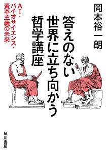 『答えのない世界に立ち向かう哲学講座』岡本裕一朗