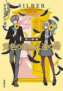 ケルスティン・ギア『黄色の扉は永遠の階 第三の夢の書』