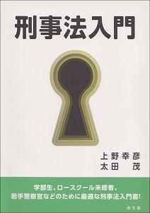 上野幸彦『刑事法入門』