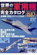 世界の軍用機 完全カタログ